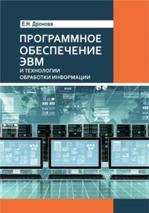 Программное обеспечение ЭВМ и технологии обработки информации